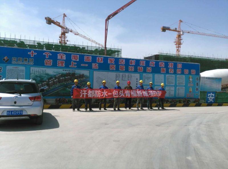 《汗都防水》—包头青福新城项目施工